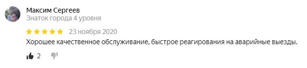 Отзывы о компании Монтаж плюс с сайта Яндекс скрин №1