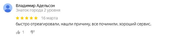 Отзывы о компании Монтаж плюс с сайта Яндекс скрин №2