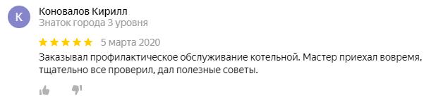 Отзывы о компании Монтаж плюс с сайта Яндекс скрин №3