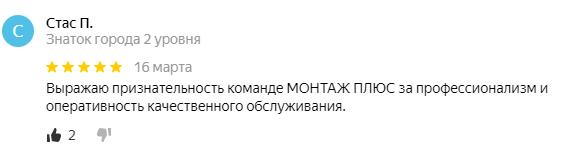 Отзывы о компании Монтаж плюс с сайта Яндекс скрин №4