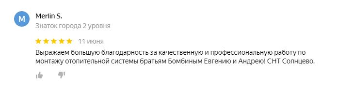 Отзывы о компании Монтаж плюс с сайта Яндекс скрин №7
