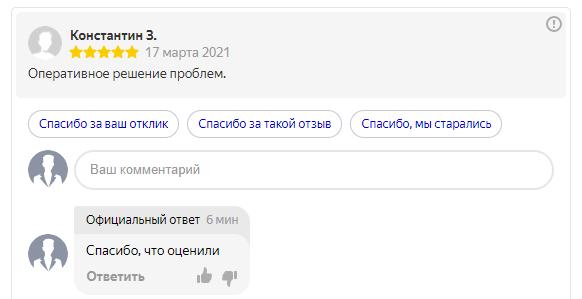 Отзывы о компании Монтаж плюс с сайта Яндекс скрин №5